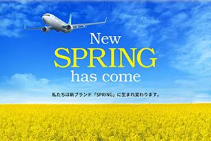 春秋航空(日本)更换全新标志设计,增强用户体验感