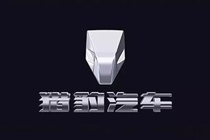 """猎豹汽车新标志设计采用""""豹头""""元素,撞脸钢铁侠?"""