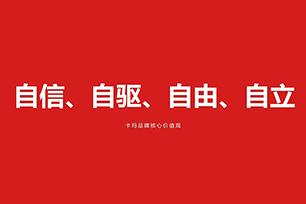 """服饰品牌卡玛KAMA品牌重塑,全新标志设计符合年轻人""""口味"""""""