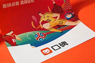 阿里旗下口碑网更新标志设计,优化形象优化服务