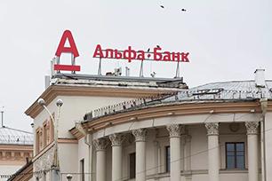 俄罗斯最大私人银行阿尔法银行,全新LOGO设计亮相