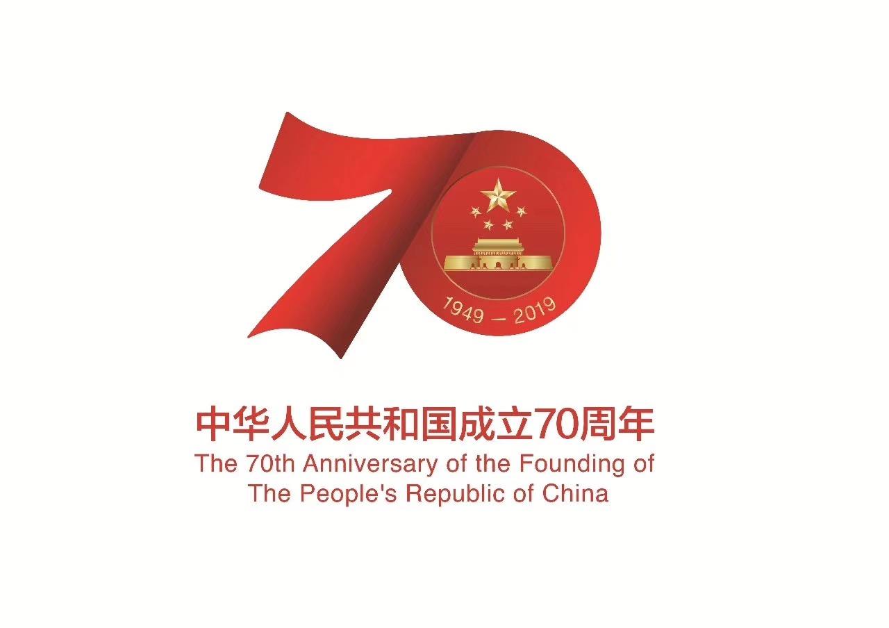 中华人民共和国成立70周年活动标识来了