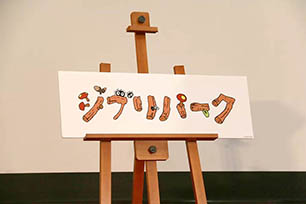 宫崎骏和铃木敏夫联手打造的吉卜力公园新LOGO设计亮相